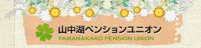 山中湖ペンションユニオンホームページ